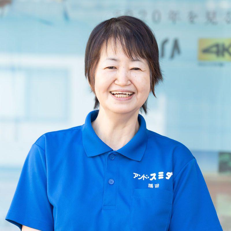 取締役 隅田伸子